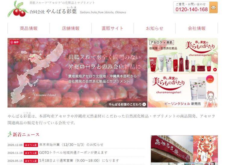 本部町特産「アセローラ」他、沖縄天然素材でつくる「赤い果実の美らものがたり(R)」