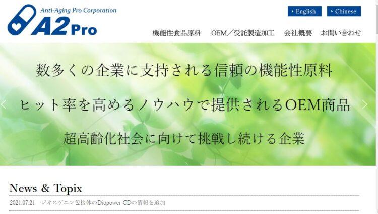 アンチエージングプロ・OEMメーカー紹介