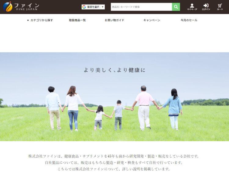 株式会社ファイン・OEMメーカー