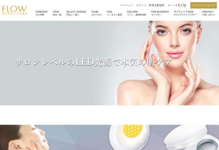 株式会社FLOW薬品・OEMメーカー