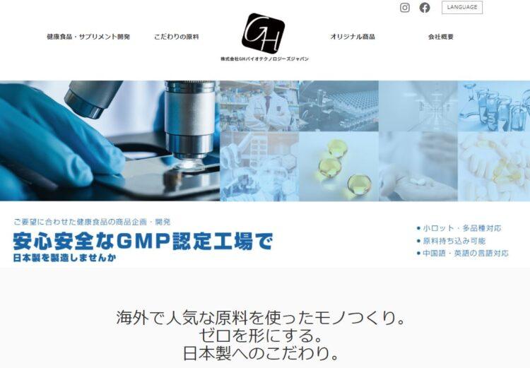 株式会社GHバイオテクノロジーズジャパン・OEMメーカー紹介