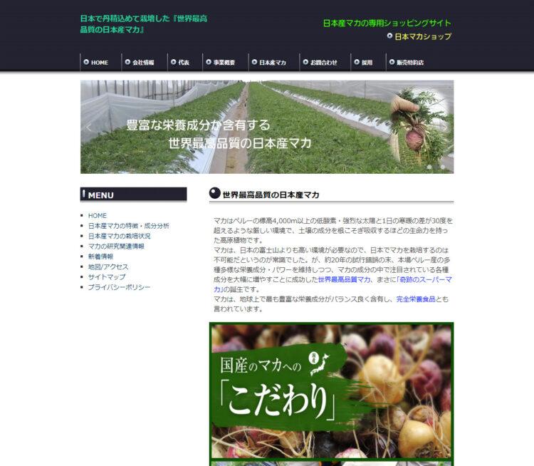 日本マカ株式会社・OEMメーカー