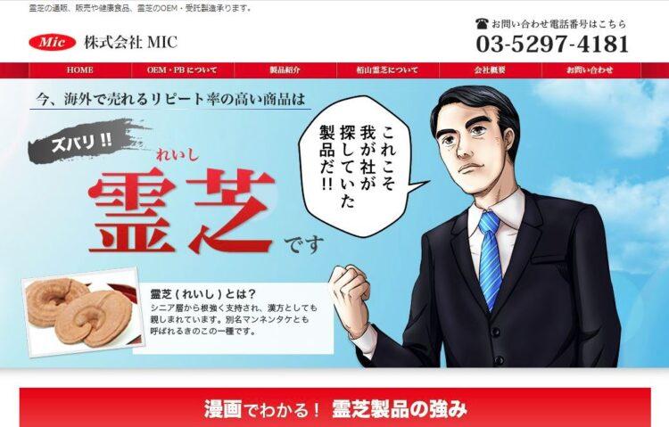 株式会社MIC(エムアイシー)・OEMメーカー