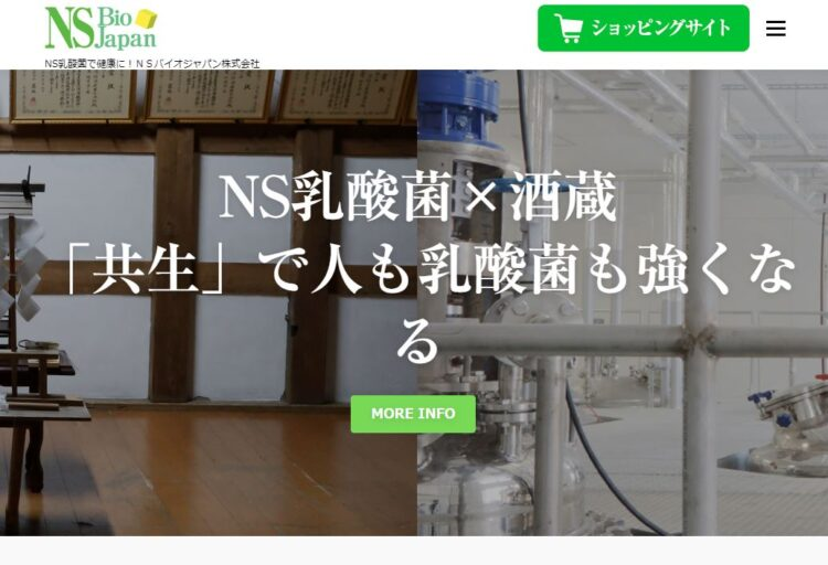NSバイオジャパン・OEMメーカー