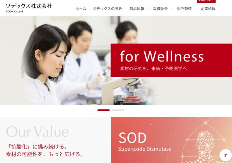 ソデックス株式会社・OEMメーカー