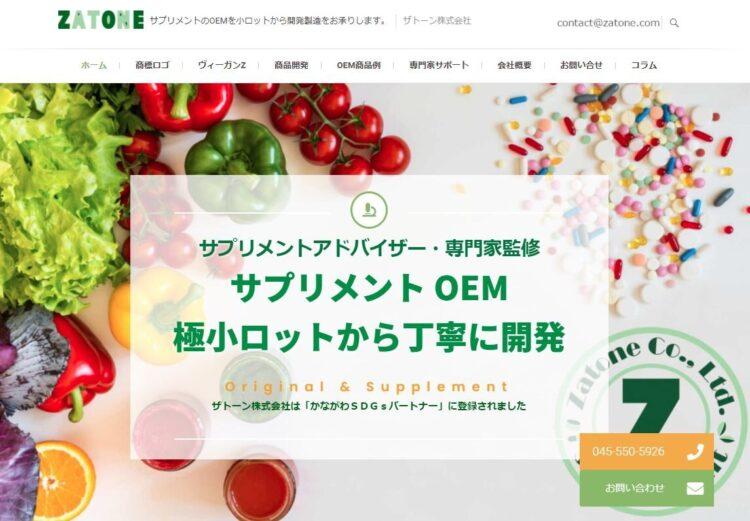 ザトーン株式会社・OEMメーカー紹介