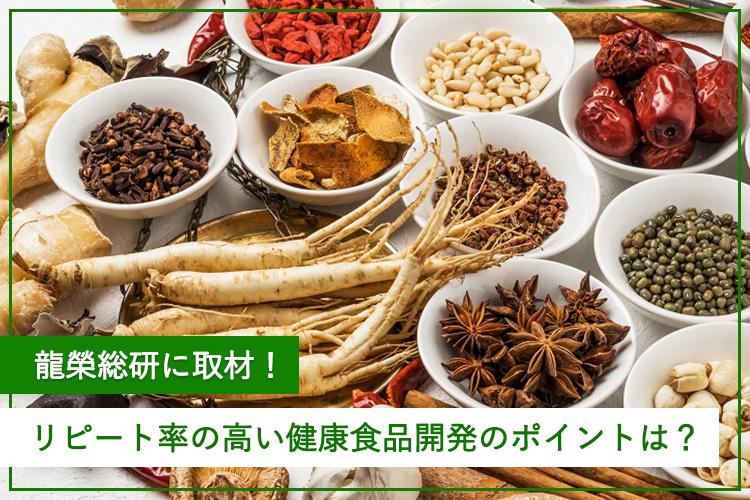 独自抽出の和漢素材が強みの龍榮総研に取材!リピート率の高い健康食品開発のポイントは?